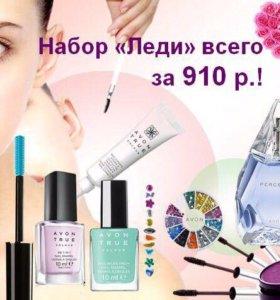 "Набор продукции Avon ""Леди"""