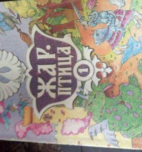 жар птица выпуск 1. сборник детских сказок с карти