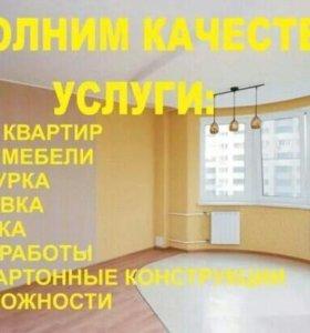Ремонт квартир офисов домов недорого