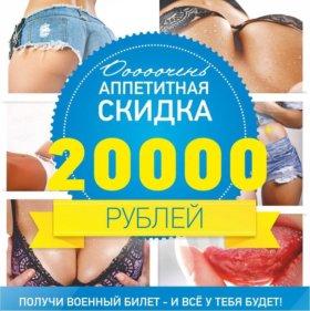 скидка на услугу 20000