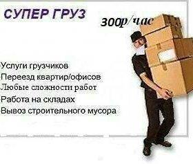 Услуги разнорабочих и грузчиков в Артеме