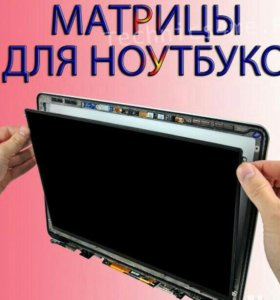 Матрица экран для ноутбуков