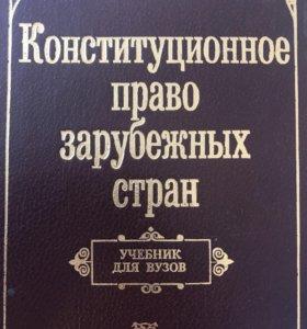 Учебник по Конституционному праву зарубежных стран