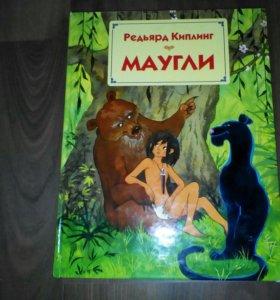 "Р. Киплинг. ""Маугли"""