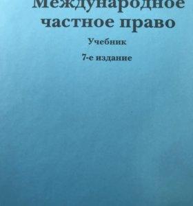 Учебник по Международному частному праву