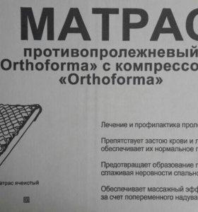 Противопролежневый матрас.