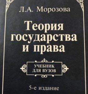 Учебник по Теории государства и права