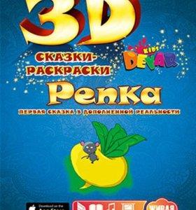 Живая сказка-раскраска 3D