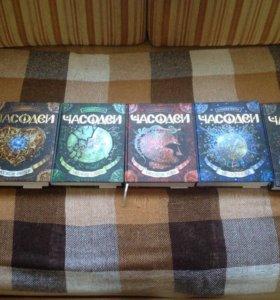 """Коллекция книг серии """"Часодеи"""""""