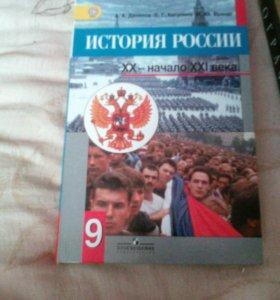 Учебники 8-9класс