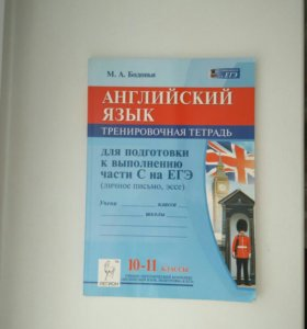 Тренировочная тетрадь по Английскому языку