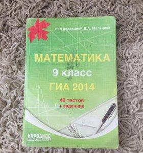 Подготовка к гиа(огэ) Математика