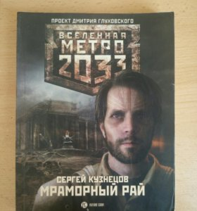 Метро 2033 мраморный рай
