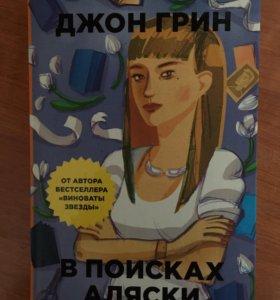 Книга Джона Грина