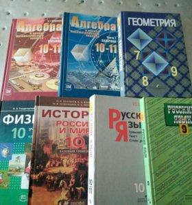 Учебники 10-11 класс. По 50 руб