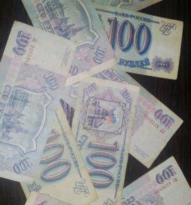 Купюры 100 рублей 1993года