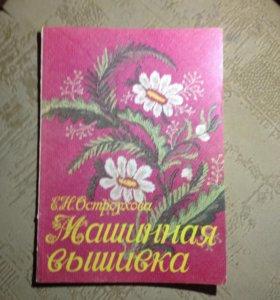 Журнал по вышивке