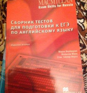 Macmillan exam skills for Russia