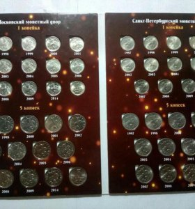 Набор 1 и 5 копеек 1997-2014