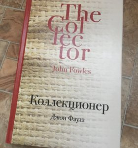 Книга Фаулз