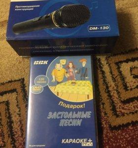 Микрофон+диск в подарок