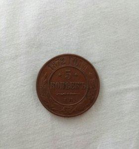 5 копеек 1872 года выпуска
