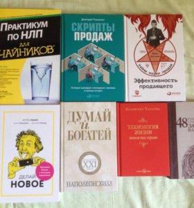 Деловая литература и психология