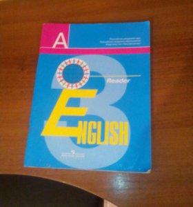 английский язык дополнительное чтение 3 класс