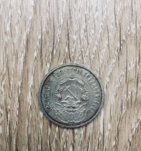 Монета 1921г. 50 копеек.