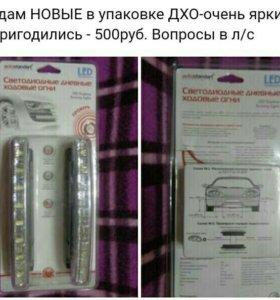 Светодиодные ДХО