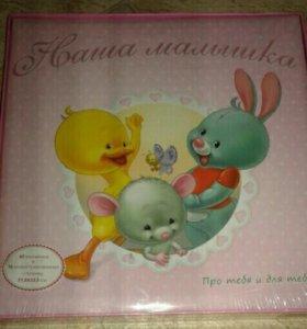 Альбом для новорожденного