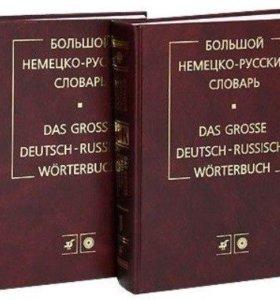 Словари, энциклопедии