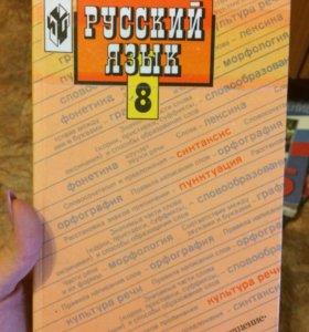 Учебник по русскому языку за 8 класс