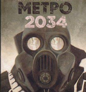 """Книга """"МЕТРО 2034"""""""