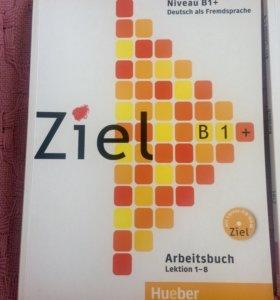 Учебники и рабочие тетради Zeil по немецкому языку