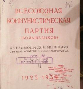 "Книга ""ВКПб в резолюциях и решениях"""