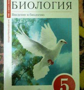 Учебник биология 5 класс