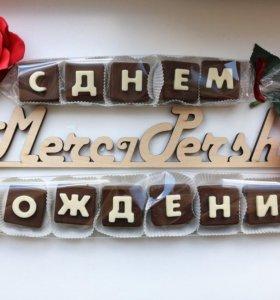 Сладкие подарки , mercipersh , буквы шоколадные
