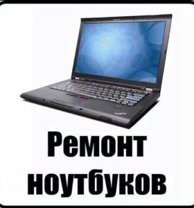 Ремонт ноутбуков (читать описание)