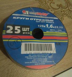 Отрезные диски для УШМ