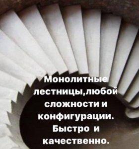 Моналитные лестницы