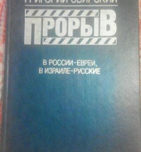 Прорыв. В России - евреи, в Израиле - русские