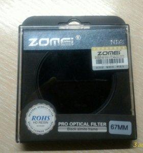 Продам новый фирменный свето-фильтр ZOMEI ND8 , 67