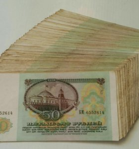 Банкнота 50 рублей 1991 года СССР