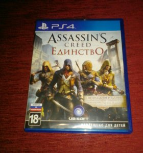 Игры на PS4: Assassin's Creed: Единство