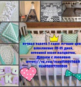 Бортики , коконы, постельное белье , буквы подушки