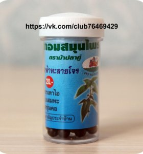 Тайские травяные шарики от кашля и боли в горле