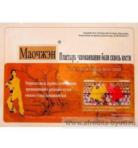 Пластырь «Маочжэн»