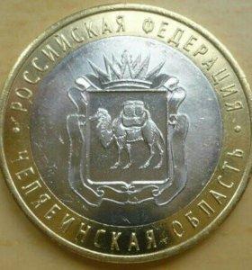 10 рублей 2014 г. Челябинская область. Биметал.