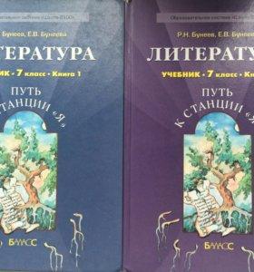Учебник Литературы 7 класс Бунеев, Бунеева - 1,2 ч